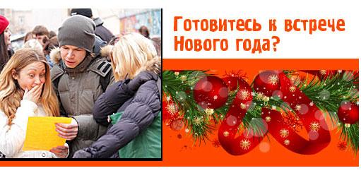 (Новосибирск) Корпоративный Новый год. Неординарный и интересный.