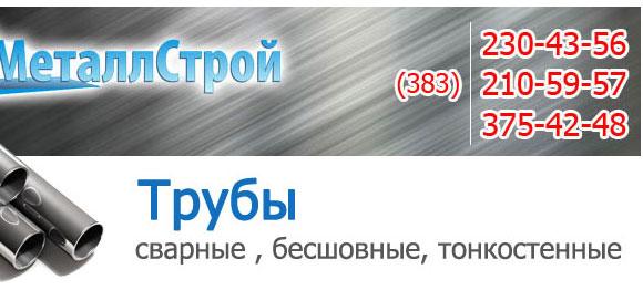 МеталлСтрой - Металлопрокат, профнастил, стальные трубы, оцинковка, металлоконструкции. (Новосибирск)