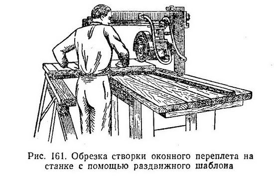 Обрезка створки оконного блока на станке