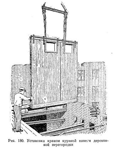 Установка краном крупной панели деревнной перегородки