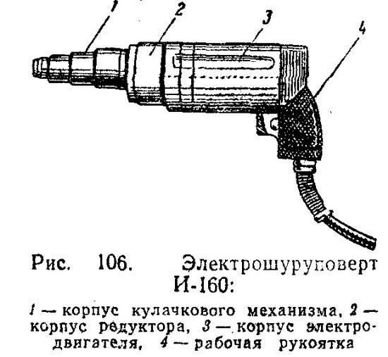 электрошуруповерт И-160