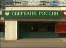 В этом году в столице было открыто 14 центров Сбербанка, в которых можно получить ипотечный кредит
